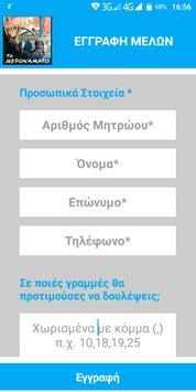 To Μεροκάματo  (από τον ΔΡ.Ο.Μ.Ε.Α.Σ.) screenshot 1