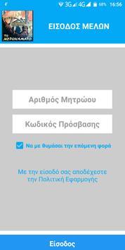 To Μεροκάματo  (από τον ΔΡ.Ο.Μ.Ε.Α.Σ.) screenshot 2