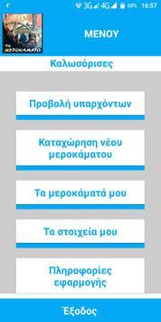 To Μεροκάματo  (από τον ΔΡ.Ο.Μ.Ε.Α.Σ.) screenshot 3