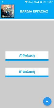 To Μεροκάματo  (από τον ΔΡ.Ο.Μ.Ε.Α.Σ.) screenshot 4