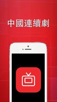 电视迷PRO - TV App 香港,台湾, 中国大陆等 screenshot 2