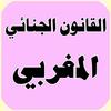 القانون الجنائي المغربي icon