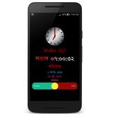 Bangla Talking Alarm Clock icon