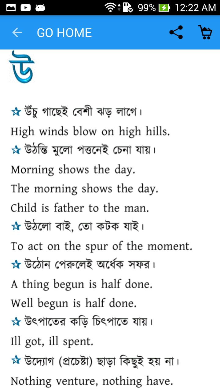 Bangla Probad-English Proverb for Android - APK Download