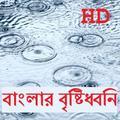 Bangla Rain Sounds