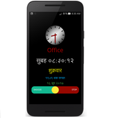 Hindi Talking Alarm icon