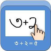 Bangla Handwritten Calculator icon