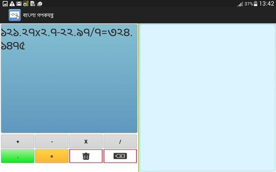 Bangla Handwritten Calculator screenshot 16