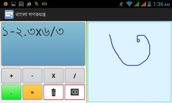 Bangla Handwritten Calculator screenshot 4
