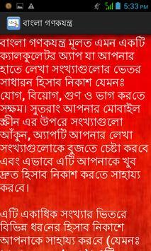 Bangla Handwritten Calculator screenshot 7
