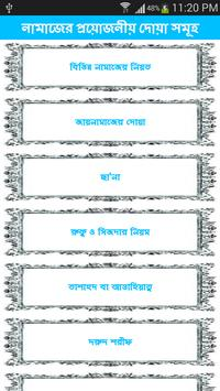 Namaj: বাংলা নামাজ শিক্ষা screenshot 12