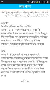 Namaj: বাংলা নামাজ শিক্ষা screenshot 13