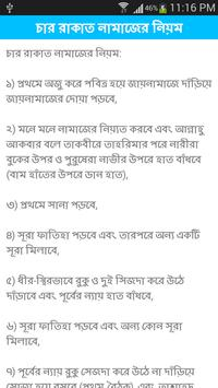 Namaj: বাংলা নামাজ শিক্ষা screenshot 16