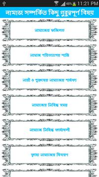 Namaj: বাংলা নামাজ শিক্ষা screenshot 7