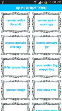 Namaj: বাংলা নামাজ শিক্ষা screenshot 6