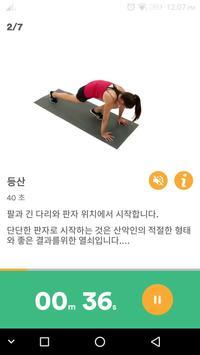체중 감소 코치 - 체지방 감소 및 체중 감소 스크린샷 7