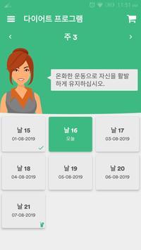 체중 감소 코치 - 체지방 감소 및 체중 감소 스크린샷 1