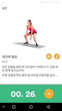 체중 감소 코치 - 체지방 감소 및 체중 감소 스크린샷 3