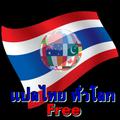 Thai Translator All Language