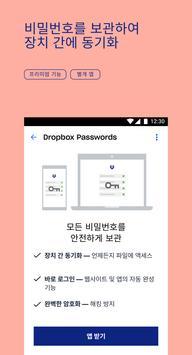 Dropbox 스크린샷 5