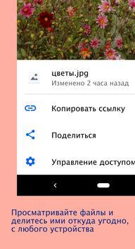 Dropbox скриншот 1