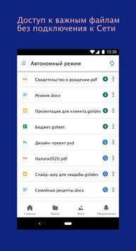 Dropbox скриншот 6