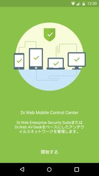 Dr.Web Mobile Control Center ポスター