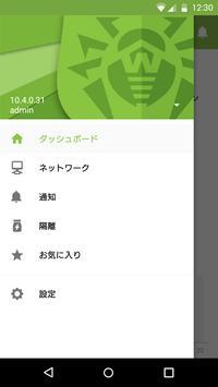 Dr.Web Mobile Control Center スクリーンショット 2