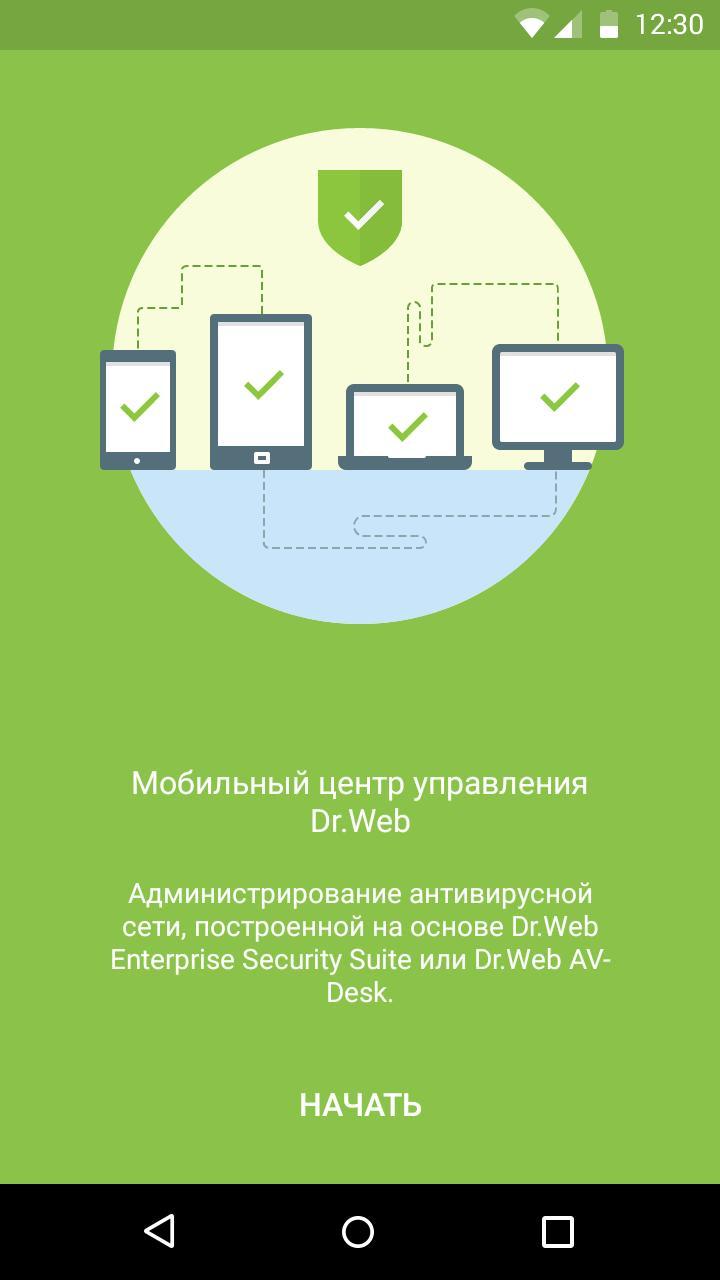 Dr.Web Mobile Control Center для Андроид - скачать APK