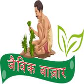 Jaivik Bazaar | Online Organic Store icon