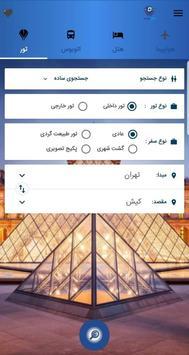 Dr ticket screenshot 4