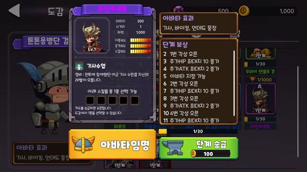 톤톤아레나 : 오토체스RPG screenshot 19