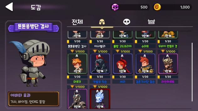 톤톤아레나 : 오토체스RPG screenshot 4