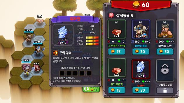 톤톤아레나 : 오토체스RPG screenshot 9