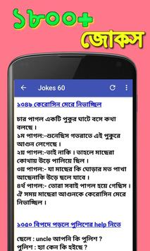 Bangla Jokes screenshot 4