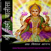Sri Laxmi Chalisa icon