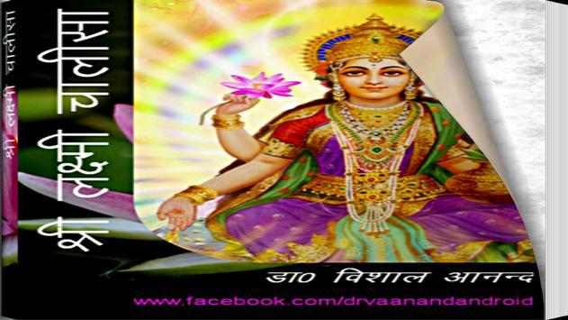 Sri Laxmi Chalisa screenshot 8