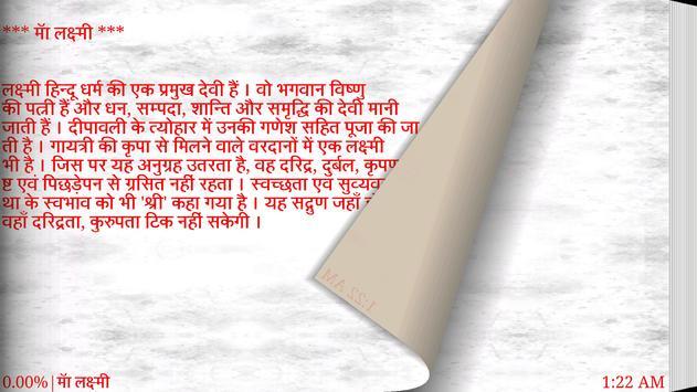 Sri Laxmi Chalisa screenshot 9