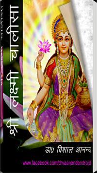 Sri Laxmi Chalisa poster