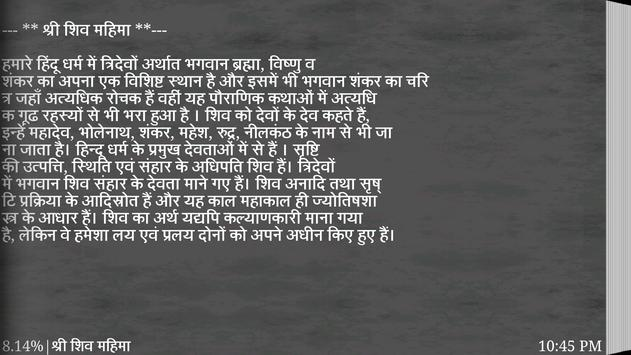 Shiv Sahastranam screenshot 14