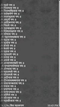 Shiv Sahastranam screenshot 22