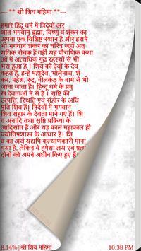 Shiv Sahastranam screenshot 4