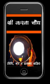 Sri Karva Chauth Vrath screenshot 19