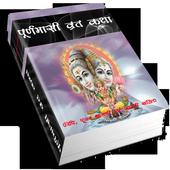 Puranmasi Vrath Katha icon