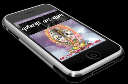 Puranmasi Vrath Katha screenshot 4