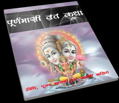 Puranmasi Vrath Katha screenshot 8