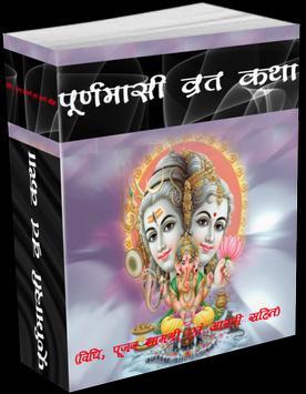 Puranmasi Vrath Katha poster