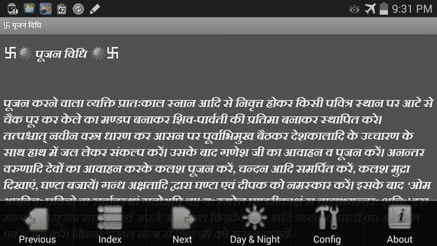 Puranmasi Vrath Katha screenshot 13