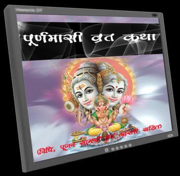 Puranmasi Vrath Katha screenshot 11
