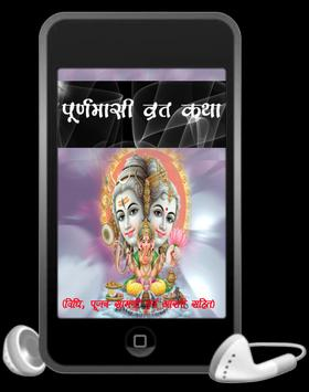Puranmasi Vrath Katha screenshot 20